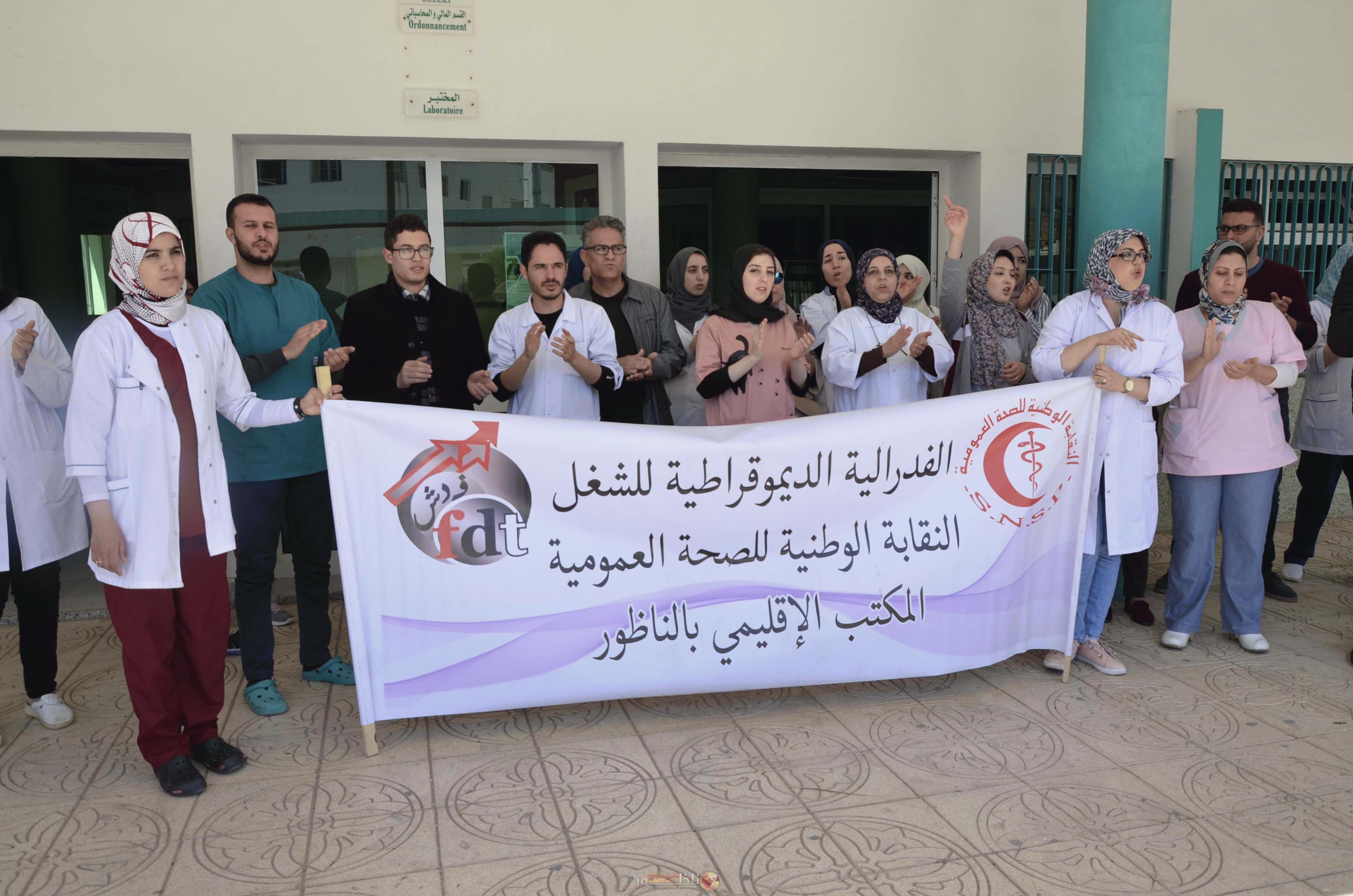 مطالب نقابية للتحقيق في اختلالات بمندوبية وزارة الصحة بالناظور