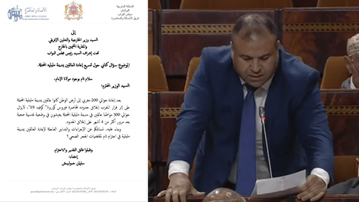 سليمان حوليش يسائل وزير الخارجية عن التدابير المتخذة لإعادة العالقين بمليلية
