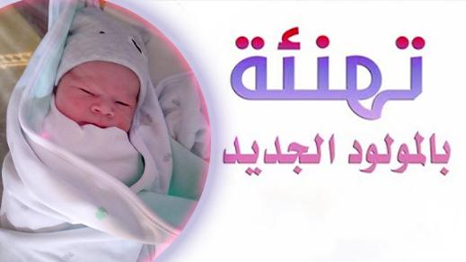 تهنئة لعائلة كرابيلا في إزديان فراش إبنهم بمولود جديد
