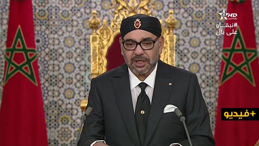 الخطاب الكامل.. جلالة الملك يعد بتعميم التغطية الصحية ويشيد بتضامن المغاربة خلال كورونا