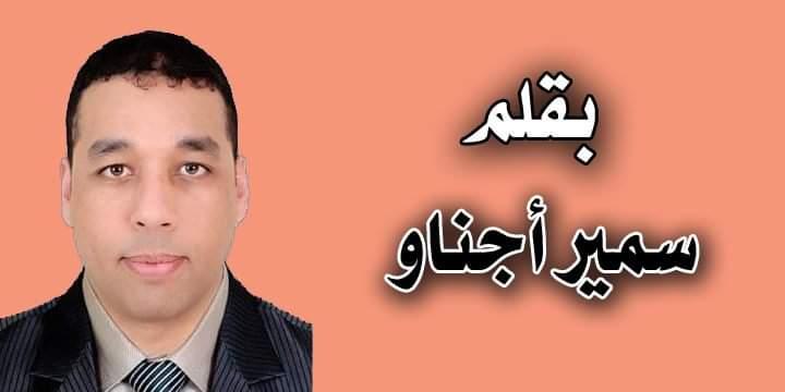 سمير أجناو.. إعتقال حوليش هل هي بداية ربط المسؤولية بالمحاسبة؟