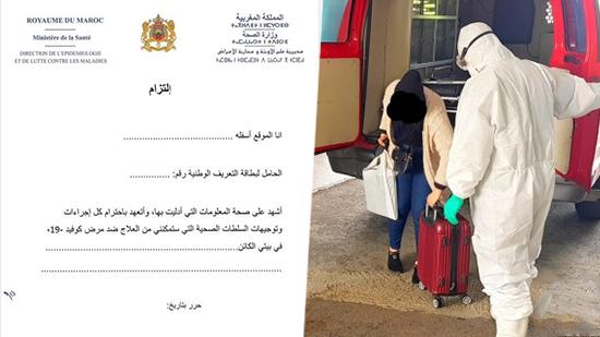 وثيقة.. التزام جديد لمنع المصابين بفيروس كورونا من مغادرة المنازل
