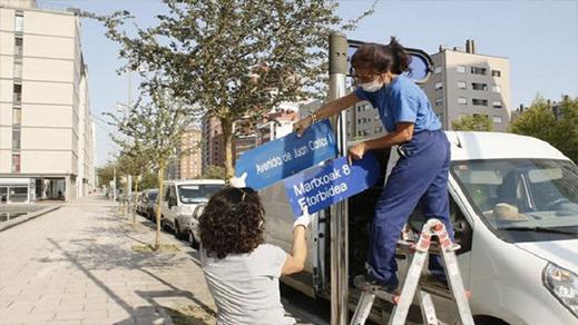 """بعد تورطه في ملفات فساد.. السلطات الإسبانية تزيل تسمية """"خوان كارلوس"""" من الشوارع والساحات"""