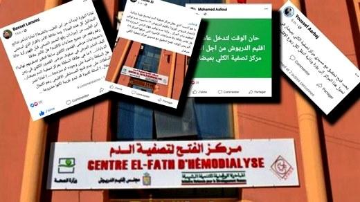 نشطاء يطالبون بفتح تحقيق عاجل حول ما يقع داخل مركز الفتح لتصفية الكلي بميضار