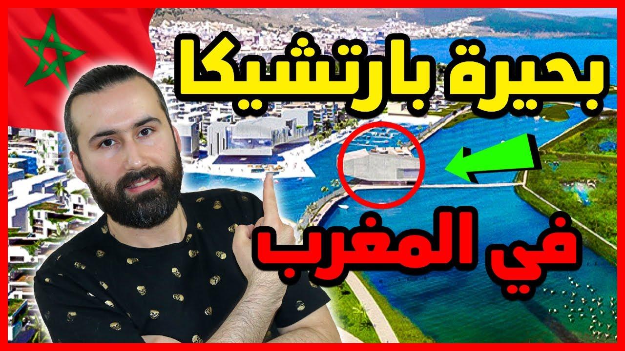 """شاهدوا.. اللبناني """"أبو البيس"""" يُبدي انبهاره ببحيرة """"مارتشيكا"""" في الناظور ويخصّص لها حلقة كاملة"""
