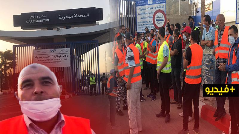 """الناظور.. عمال المحطة البحرية ببني انصار يحتجون ضد """"قطع"""" أرزاقهم"""