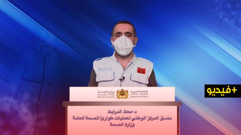 بشرى سارة للمغاربة.. وزارة الصحة تزفّ معطيات مفرحة حول الوضع الوبائي بالمملكة