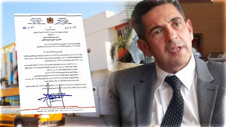 وزارة أمزازي تضع حدا لجشع مؤسسات التعليم الخصوصي التي تتلاعب بالتأمين المدرسي