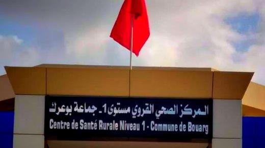 أيام على افتتاحه.. نشطاء يتسائلون عن أسباب إغلاق أبواب المركز الصحي بجماعة بوعرك