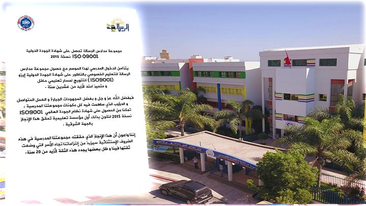 شاهدوا.. مجموعة مدارس الرسالة تحصل على شهادة الجودة الدولية ISO 9001  نسخة 2015