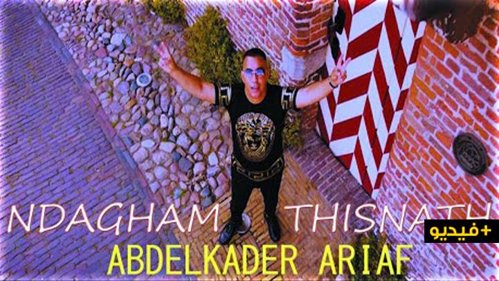 """الفنان الريفي عبد القادر أرياف يبدع في إصدار أغنية """"أنذاغ ثيساناث"""""""