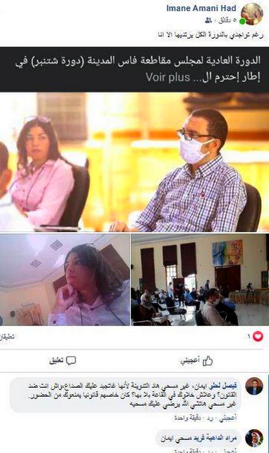 بالصور: نشطاء يطالبون بتطبيق القانون في حق مستشارة عن البيجيدي رفضت ارتداء الكمامة خلال دورة المجلس