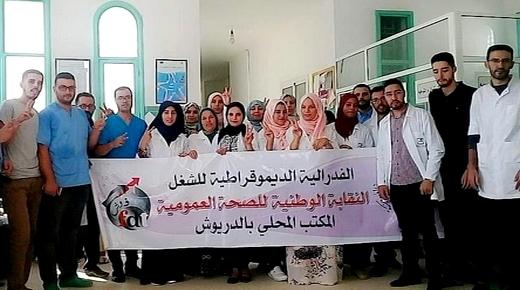 تجديد المكتب الإقليمي للنقابة الوطنية للصحة بالدريوش