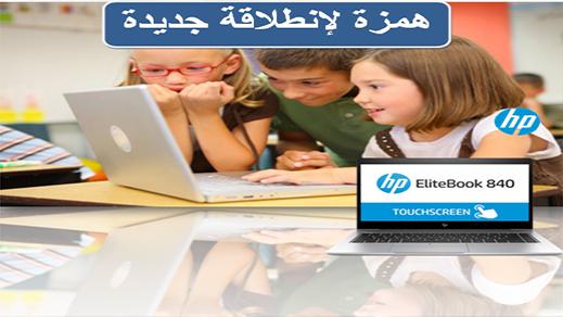 همزة الشهر.. عرض لأفضل أجهزة الكومبيوتر بمناسبة الدخول المدرسي