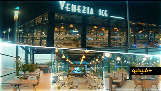 مقهى فينيزيا أيس يفتتح فرعه الثاني بكورنيش الناظور قرب الشاطئ الاصطناعي
