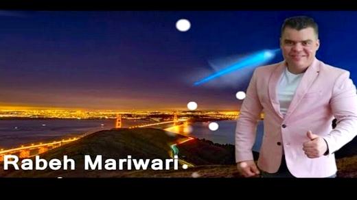 """الفنان الناظوري رابح ماريواري يصدر أغنيته الجديدة """"هجاغ وياخ أيما"""" بالريفية والدارجة المغربية"""