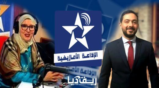 عادل شكري وسناء زاميمواك وحسن قتوس ضيوف على الإذاعة الأمازيغية للحديث عن التعليم بالخارج