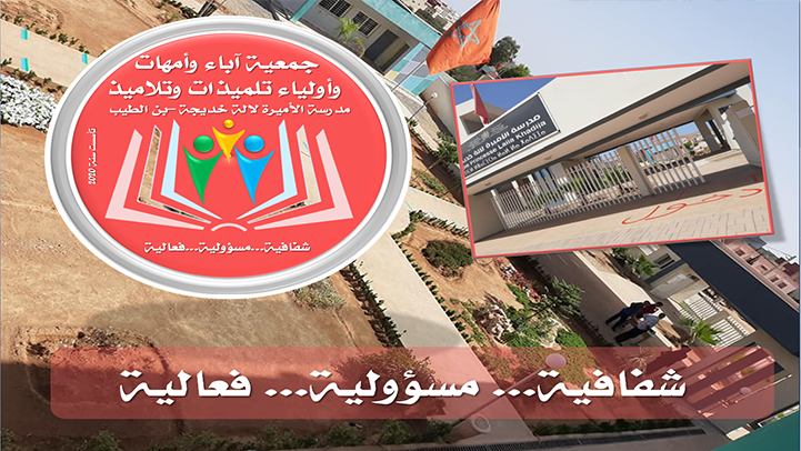 انتخاب جمعية أباء وأمهات وأولياء تلميذات وتلاميذ مدرسة الأميرة لالة خديجة بمدينة بن الطيب