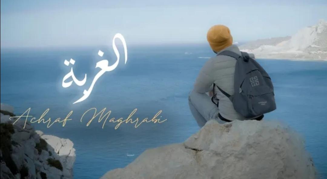 """مسلم وآخرون أداروا لي ظهورهم.. """"المغربي"""" يكشف كواليس """"مؤسفة"""" رافقت إصدار أغنية """"بلادي ما بغاتنيشّ"""""""