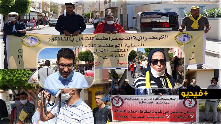في العيد الأممي للمدرس.. رجال ونساء التعليم يخوضون وقفة احتجاجية أمام نيابة التعليم بالناظور