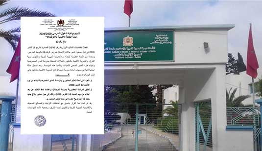 """تسجيل حالة ثانية مصابة بفيروس كورونا بمدرسة """"تاويمة 2"""" يدفع مديرية التعليم إلى إغلاق المؤسسة"""