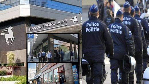 """قضية شبهات """"تورط"""" وكالة البنك الشعبي ببلجيكا في تبيض الأموال.. عناصر الشرطة الفيدرالية ستحل بالناظور"""
