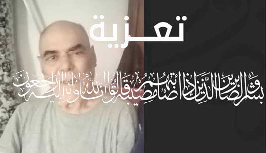 تعزية إلى عائلة الفضلاوي بالناظور في وفاة الحاج حدو فضلاوي