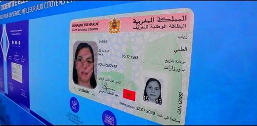يهم الناظوريين المقبلين على تجديد بطاقة التعريف الوطنية.. مديرية الأمن تتخد هذا القرار