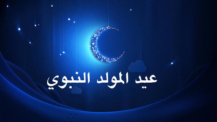 رسميا.. هذا تاريخ عيد المولد النبوي بالمغرب