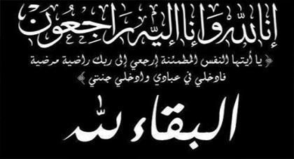 تعزية ومواساة لعائلة صبار في وفاة الراحل عبد القادر