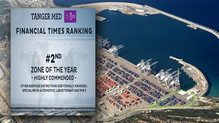 تصنيف المنصّة الصناعية طنجة المتوسط ثاني أفضل منطقة اقتصادية في العالم