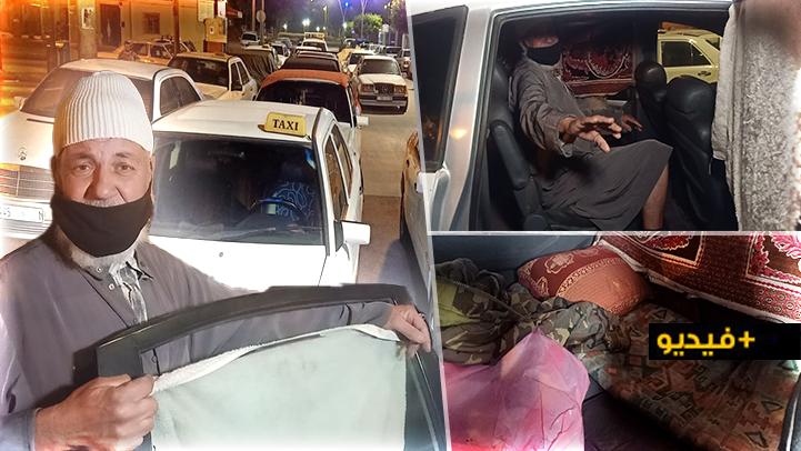 شاهدوا.. أقدم سائق طاكسي في الناظور حول سيارته إلى غرفة للنوم بعدما أفقدته الأزمة المالية مدخلوه اليومي