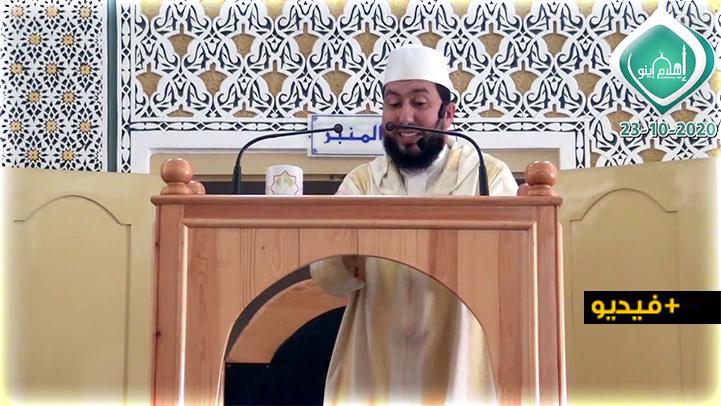 خطبة محمد بونيس.. تنبيه المؤمن اللبيب إلى ما يجب فعله تجاه النبي الحبيب