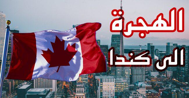 يهمّ الراغبين في الهجرة.. كندا تعلن حاجتها إلى أزيد من مليون مهاجر إضافي