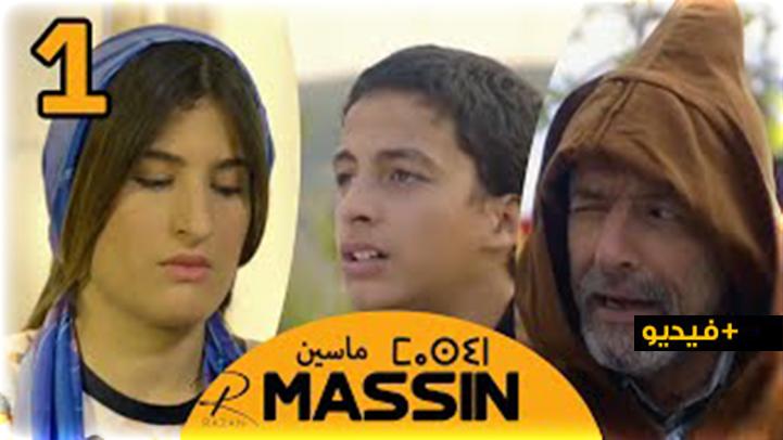 """شاهدوا.. الحلقة الأولى من المسلسل الجديد """" ماسين """" الناطق بالريفية"""