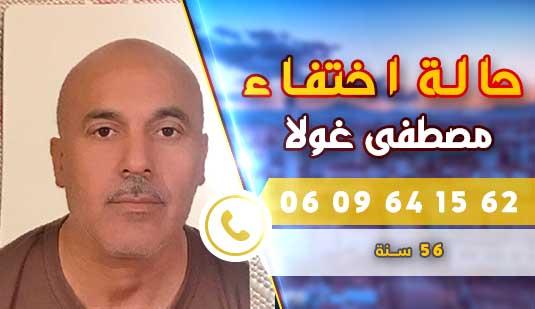 """سيدة ناظورية تبحث عن زوجها """"مصطفى غولا"""" الذي اختفى عن أنظارها منذ أزيد من شهرين"""