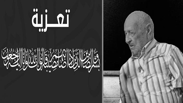 تعزية في وفاة الحاج عبد الرحمان مزديم