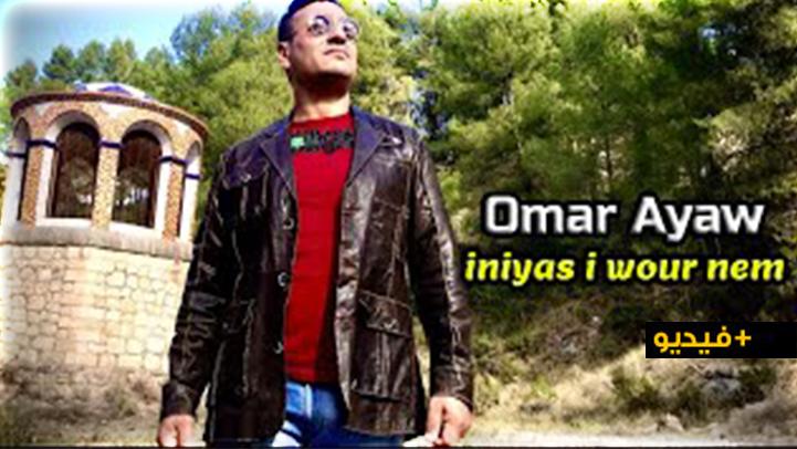 الفنان عمر أياو يعود إلى الساحة الفنية بفيديو كليب جديد