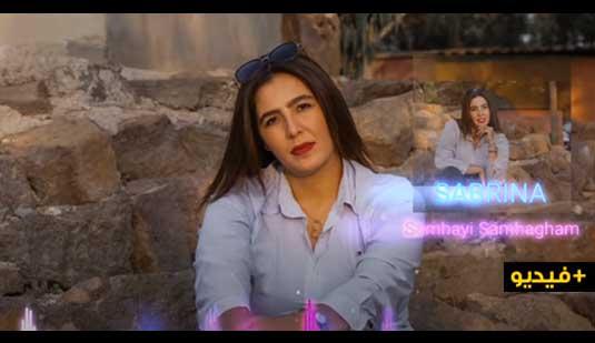 """الفنانة صابرينا تطلق أغنية """"سامحني سامحتك"""" بالريفية"""