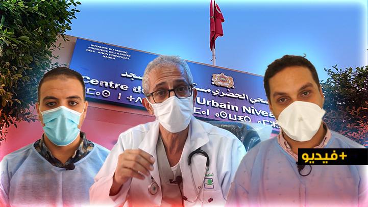 """شاهدوا.. افتتاح المركز الصحي """"المسجد"""" بالناظور لتخفيف الضغط على مستشفى الحسني وهذه أبرز خدماته"""