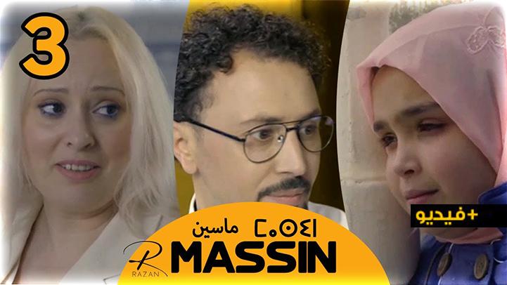 """شاهدوا.. الحلقة الثالثة من المسلسل الجديد """" ماسين """" الناطق بالريفية"""