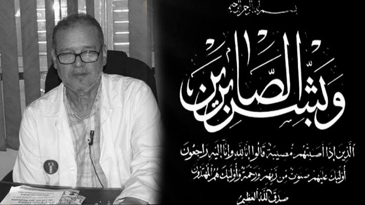 تعزية في وفاة الدكتور أحمد العيادي
