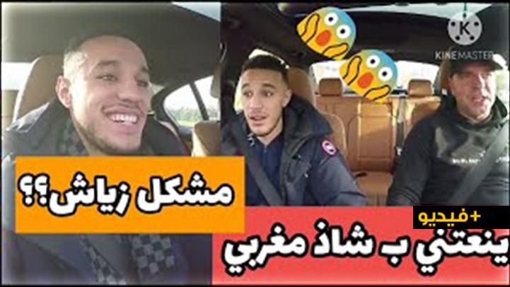 """مزراوي عن زياش: ينعتني دائما بألقاب غريبة آخرها """"الفارْ"""" ويسخر مني طوال الوقت"""