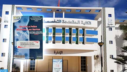 ماستر اللغات والثقافات المغربية والإيكولوجيا بكلية سلوان بالناظور يصدر إنتاجا علميا حول جائحة كورونا