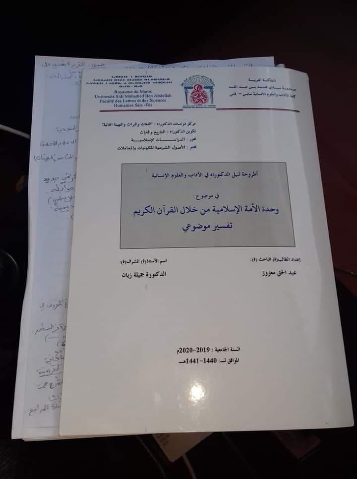 الداعية عبد الحق معزوز ينال الدكتوراه بجامعة فاس بميزة مشرف جدا مع التوصية بالطبع