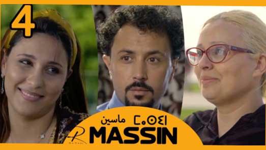 """شاهدوا.. الحلقة الرابعة من المسلسل الجديد """" ماسين """" الناطق بالريفية"""