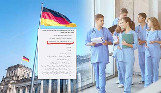 إطار صحي يوجه الشباب.. كل ما يجب أن تعرفه حول التكوين في مهن التمريض بألمانيا