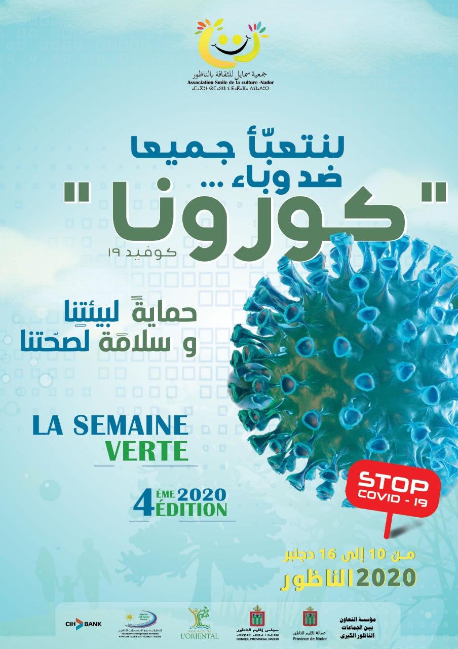 بعد نجاح النسخ السابقة.. جمعية سمايل تنظم النسخة الرابعة من الأسبوع البيئي وتخصصه للتوعية بخطورة وباء كورونا