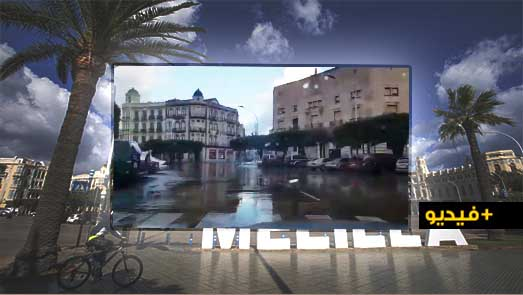 شاهدوا.. جولة بأهم أزقة وشوارع مليلية المحتلة بعد التساقطات المطرية