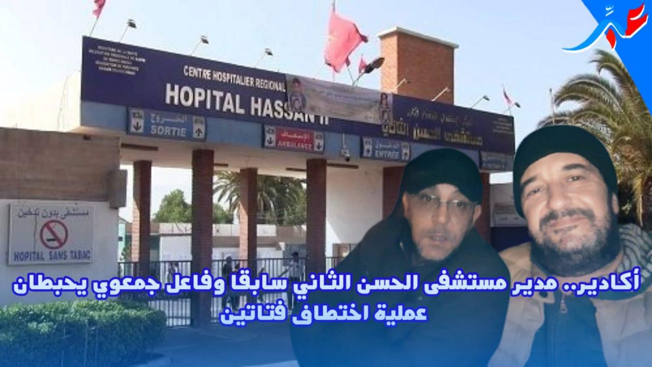 مدير مستشفى وفاعل جمعوي يحبطان محاولة اختطاف تلميذتين من أمام مدرسة